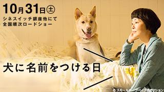 犬に名前をつける非